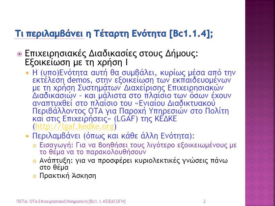 Τι περιλαμβάνει η Τέταρτη Ενότητα [Bc1.1.4];